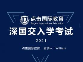 2021年深国交入学测试讲解