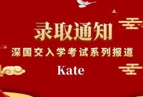 深国交入学考系列报道六:育才三中初三学员Kate的备考经历