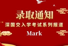 深国交入学考系列报道八:深圳实验中学初三学员Mark的备考经历